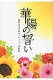 華陽の誓い 池田名誉会長のスピーチ・指針集