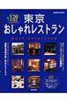 東京おしゃれレストラン Best Selection 120軒の厳選レストラン