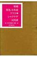 原色日本産ツツジ・シャクナゲ大図譜<増補>