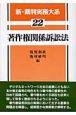 新・裁判実務大系 著作権関係訴訟法 (22)