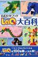 LaQ大百科 LaQ公式ガイドブック