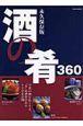 酒の肴360<永久保存版>