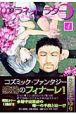 プラネット・ラダー 惑う星のあなない(4)