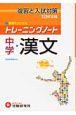 中学トレーニングノート<改訂> 漢文