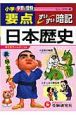 小学要点 日本歴史 すいすい暗記<ミニ版>