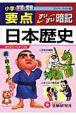 小学要点 日本歴史 すいすい暗記<ワイド版>
