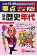 小学要点 日本歴史年代 すいすい暗記<ワイド版>