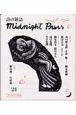 詩の雑誌midnight press (21)