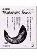 詩の雑誌midnight press (22)