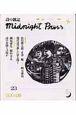 詩の雑誌midnight press (23)