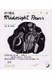 詩の雑誌midnight press (24)