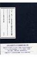 パリ1900年・日本人留学生の交遊 『パンテオン会雑誌』資料と研究