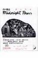 詩の雑誌midnight press (25)