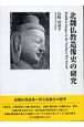 北魏仏教造像史の研究