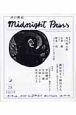 詩の雑誌midnight press (28)