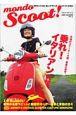 モンド・スクート! Import&vintage scooter(2)