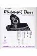 詩の雑誌midnight press (30)