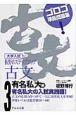 板野のステップアップ古文 有名私大編 大学入試(3)