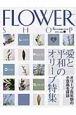 FLOWER SHOP 2008.7 花のプロは読んでいる!