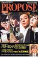 PROPOSE 韓国文化総合情報誌(51)