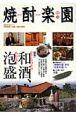 焼酎楽園 特集:和酒、泡盛 2008SUMMER (30)