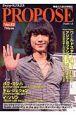 PROPOSE 韓国文化総合情報誌(52)