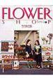 FLOWER SHOP 2009.6 特集:ステ*ハナ!イン・ザ・ワールド 花のプロは読んでいる!
