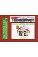 年中用 横国大附属横浜小学校 入試対策プリント&ガイド DVD付 合否の差はかてい学習にあり!
