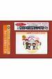 年少用 横国大附属横浜小学校 入試対策プリント&ガイド DVD付 合否の差はかてい学習にあり!