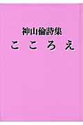 TSUTAYA オンラインショッピングで買える「こころえ 神山倫詩集」の画像です。価格は1,620円になります。
