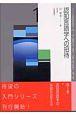 シリーズ認知言語学入門 認知言語学への招待 (1)