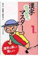 小学漢字らくらくマスター 1年生