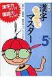 小学漢字らくらくマスター 5年生