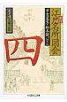 江戸名所図会<新訂> (4)