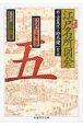 江戸名所図会<新訂> (5)
