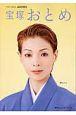宝塚おとめ 2005