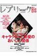 レプリークBis キャラクターと俳優のおいしい関係 シアター・エンターテインメント・ブック(5)