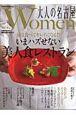 大人の名古屋Women いまハズせない美人食レストラン 女性のための美的な生き方ムック