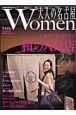 大人の名古屋Women いますぐ行きたい!「和」の人気店25軒 女性のための美的な生き方ムック