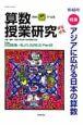 算数授業研究 (48)