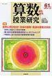 算数授業研究 2009.1・2 特集:世界に飛び出せ!日本の算数・筑波の算数2008 (61)