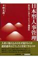 日本型人事管理 進化型の発生プロセスと機能性