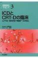 ICDとCRT-Dの臨床 循環器臨床サピア3 心不全・致死性不整脈への対応