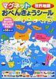 マグネットおべんきょうシール 世界地図 何度でもはったりはがしたりできる!