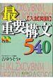 〈入試英語〉最重要構文540