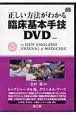 正しい方法がわかる 臨床基本手技 DVD付き from The NEW ENGLAND JOUR