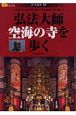 楽学ブックス 弘法大師空海の寺を歩く 古寺巡礼10