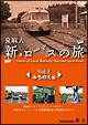 新・ロバスの旅 Vol.1 みちのく編