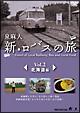 新・ロバスの旅 Vol.2 北海道編