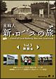 新・ロバスの旅 Vol.3 秋田編